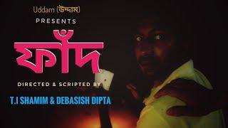 Faad( The Trap) || Bangla Short Film|| বাংলা শর্টফিল্ম || ফাঁদ ||