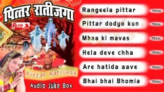 Pittar Ratijaga Bhajan | Rajasthani Audio Juke Box