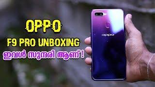 OPPO F9 PRO Unboxing Malayalam ! സുന്ദരി വന്നു