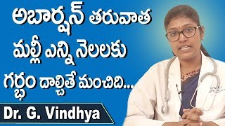 How Much Time To Get Pregnant After an Abortion? | Pregnancy After Abortion in Telugu | Doctors Tv