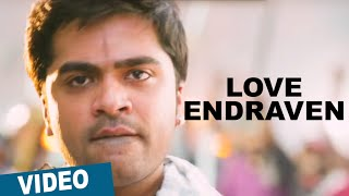 Vaalu Songs | Love Endraven Video Song | STR | Hansika Motwani | Thaman