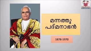 Mannathu Padmanabhan - (മന്നത്ത് പദ്മനാഭന്  ) - Kerala Renaissance - PSC Lesson