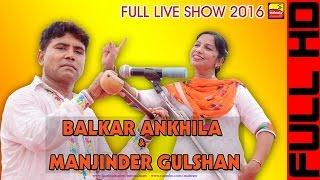 BALKAR ANKHILA | MANJINDER GULSHAN | ਦੋਗਾਂਣੇ | DUETS | LIVE at PATTI MULTANI | TIHARA (Jagraon) HD
