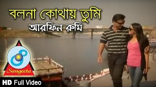 Bolona Kothae Tumi - Arfin Rumey - Full Video Song