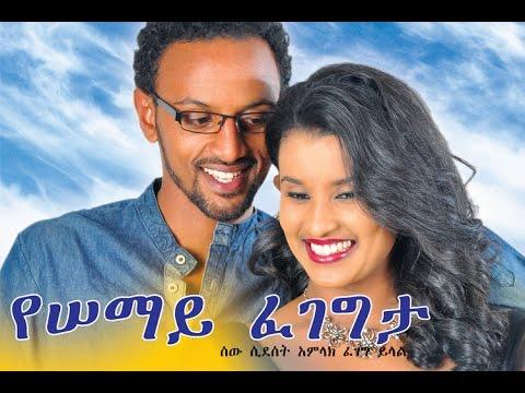 Ethiopian Movie Yesemay Fegegeta 2015 Full Movie የሰማይ ፈገግታ ሙሉ ፊልም