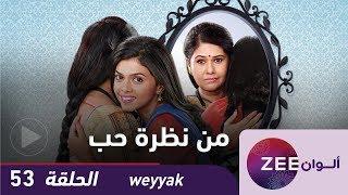 مسلسل من نظرة حب - حلقة 53 - ZeeAlwan