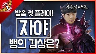 (Eng sub) Bang plays Xayah on the stream for the first time! How good is he?|AD XAYAH [ Full game ]