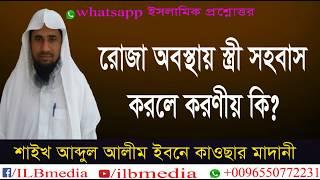 Roza Obosthai Stri Sohobas Korle Koronio Ki? Sheikh Abdul Alim Ibne Kawsar Madani|Bangla waz| waz