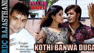 KOTI BANWADUGA Video Song | Krishna Dayma | Teena Rathore | Rajasthani New DJ Song 2016 | HD