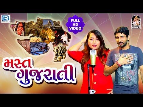 Xxx Mp4 Mast Gujarati Gaman Santhal Kiran Gajera FULL VIDEO New Gujarati DJ Song 2017 RDC Gujarati 3gp Sex