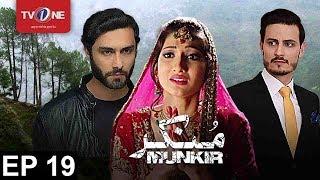 Munkir | Serial | Ep#19 | 18th June 2017 | Full HD | TV One | Drama |