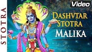 Dashavatar Stotra | Vishnu Mantra | Ten Avatars of Vishnu | Bhakti Songs