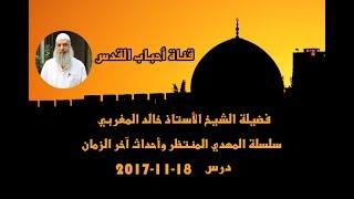 الشيخ خالد المغربي | درس 18-11-2017م . بث مباشر