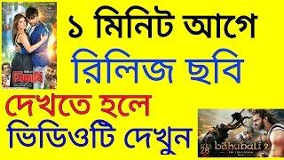 ১ মিনিট আগে রিলিজ সিনেমা/ছবি আপনি দেখতে চান? তাহলে ভিডিওটি আপনার জন্য। bangla tips and trick
