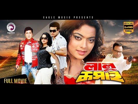 Xxx Mp4 Lalu Kosai Shakib Khan Sahara Amit Hasan Eagle Movies OFFICIAL BANGLA MOVIE 3gp Sex