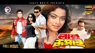 Lalu Kosai | Shakib Khan, Sahara, Amit Hasan | Eagle Movies (OFFICIAL BANGLA MOVIE)