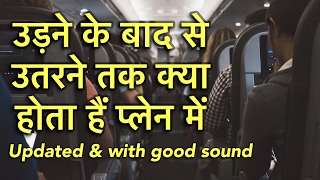Air travel first time in Hindi - air travel tips in Hindi Complete process from take off to landing