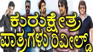 Kurukshetra Movie Characters Revealed | ಕುರುಕ್ಷೇತ್ರ ಪಾತ್ರಗಳು ರಿವೀಲ್ಡ್ | YOYO TV Kannada