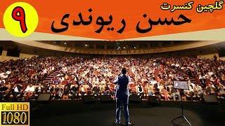 Hasan Reyvandi HD - Selection 9   گلچین کنسرت - حسن ریوندی