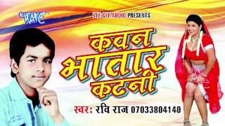 कवन भतार कटनी - Kawan Bhatar Katni - Ravi Raj - Bhojpuri Hot Songs 2015 new