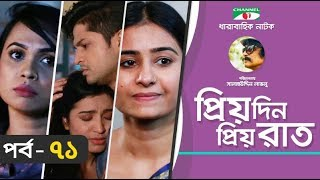Priyo Din Priyo Raat | Ep 71 | Drama Serial | Niloy | Mitil | Sumi | Salauddin Lavlu | Channel i TV