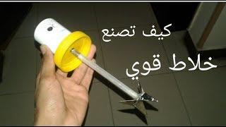 (كيفية صناعة خلاط كهربائي صغير وقوي)--( DIY Mini Mixer Machine )