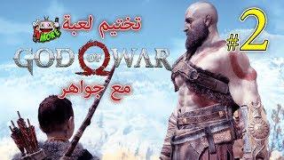 تختيم #2 : لعبة إله الحرب - God of War