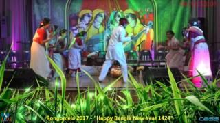 Rongaloy NY 2017 - বার মাসে তের পার্বণ-Baro Mashe Tero Parbon - রঙ্গালয়ের শিল্পীবৃন্দ -CBSS