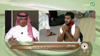مداخلات مع د. ناصر الهويمل والشيخ إبراهيم الميمن #يوم_عرفة