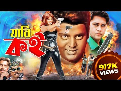 Xxx Mp4 Jabi Koi Bangla Movie Wakil Ahmed Munmun Shakil Dipjol 3gp Sex