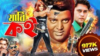 যাবি কই  | Jabi koi | Bangla Movie | Wakil Ahmed | Munmun | Shakil | Dipjol