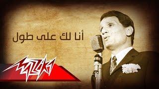 Ana Lak Ala Toul - Abdel Halim Hafez انا لك على طول - عبد الحليم حافظ