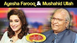Ayesha Farooq & Mushahid Ullah - Mazaaq Raat 29 Aug 2017 - مذاق رات - Dunya News