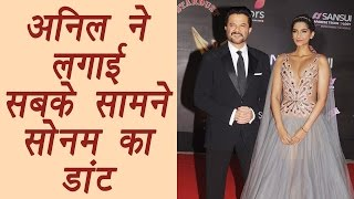 Anil Kapoor gets angry on Sonam Kapoor in front of Media | FilmiBeat