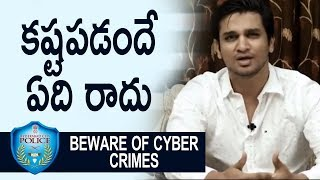 Hero Nikhil About Multi Level Marketing Frauds   Hyderabad Cyber Crime Police