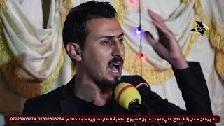 الشاعر منتظر الجابري || مهرجان حفل زفاف الاخ علي ماجد || سوق الشيوخ ناحية الطار 2018