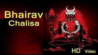 Kal Bhairav Chalisa | Bhakti Chalisa | Sampoorna Chalisa | Full Chalisa