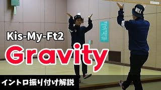 Kis-My-Ft2 「Gravity 」イントロ・ダンス振り付け解説