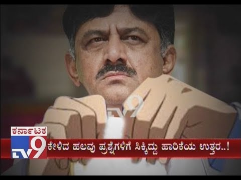 Xxx Mp4 IT Dept Files Complaint On DK Shivakumar Over Cheating Govt Without Paying Taxes 3gp Sex