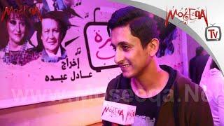 """Ahmed El Amin - أحمد الأمير: اللي يقرب من أغاني العندليب """"يتحرق"""""""
