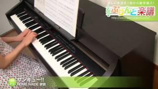 サンキュー!! / HOME MADE 家族 : ピアノ(ソロ) / 中級