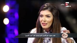 ست الحسن - لقاء حصري مع النجم تامر حسني  ـ الجزء الأول