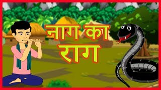नाग का राग | Hindi Cartoon Video Story for Kids | Moral Stories for Children | हिन्दी कार्टून
