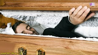 أشخاص زيفوا موتهم | هرباً من السجن - فواتير الهاتف - الحب !!