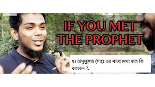 নবিজী(সাঃ)র সাথে দেখা হলে কি বলতেন? |Ask Prophet(pbuh)-Bengali Social Experiment|Bangla Funny Video