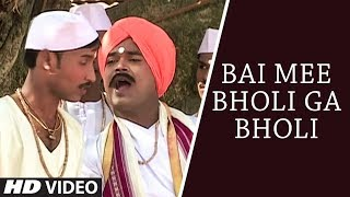 BAI MEE BHOLI GA BHOLI - EK NATHACHE BHARUD || TRADITIONAL SONG || T-Series Marathi