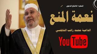 نعمة المنع درس مؤثر جداً محمد راتب النابلسي