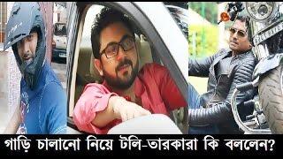 গাড়ি চালানো নিয়ে টলি-তারকাদের মতামত | Bengali Actors & Actresses on 'Driving'