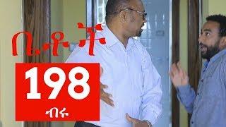 "Betoch Comedy Ethiopian Series Drama Episode 198 ""ብሩ """