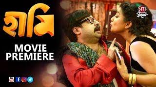 Haami movie premiere | Bengali Movie 2018 |  Nandita Roy | Shiboprosad Mukherjee